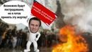 Навальный хочет как в Париже! а Путин не даёт!