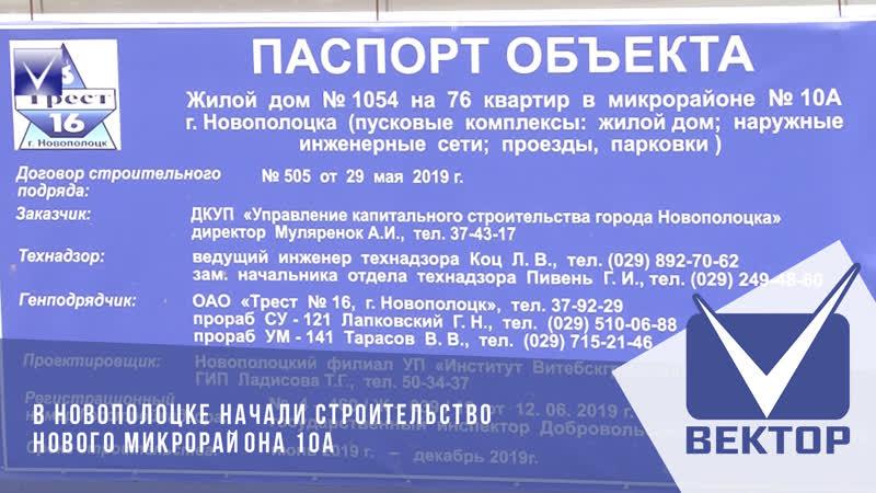 В Новополоцке начали строительство нового микрорайона 10А