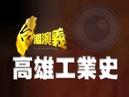 2014.08.10【台灣演義】大高雄工業史   Taiwan History - Industrial history of Kaohsiung city