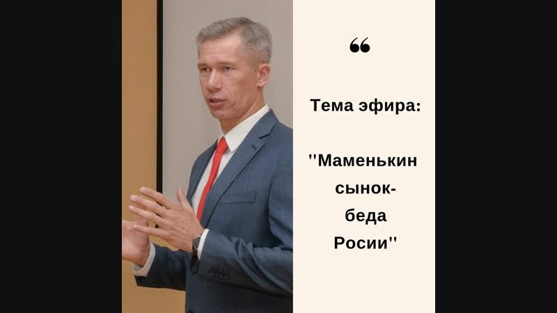 Маменькин сынок- беда России