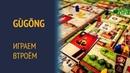 Gugong — Играем втроём