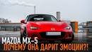Mazda MX-5 почему она дарит ЭМОЦИИ?!