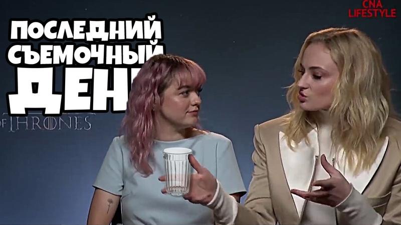 Игра Престолов/Game of Thrones - Последний День съёмок (RUS VO)