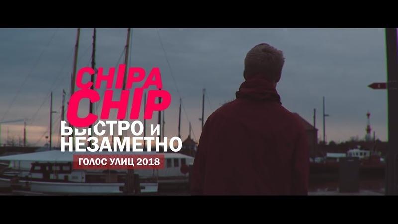 ChipaChip - Быстро и незаметно (Голос улиц 2018)