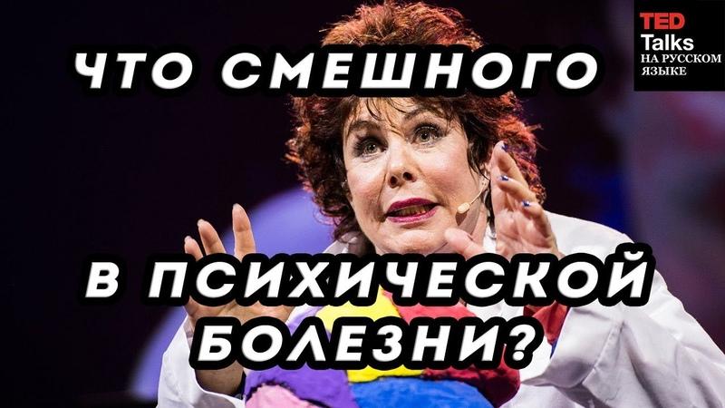 ЧТО СМЕШНОГО В ПСИХИЧЕСКОЙ БОЛЕЗНИ - Руби Вакс - TED на русском