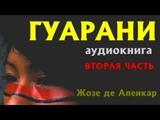ГУАРАНИ_( аудиокнига )_ВТОРАЯ ЧАСТЬ_приключения_любовный роман_индейцы