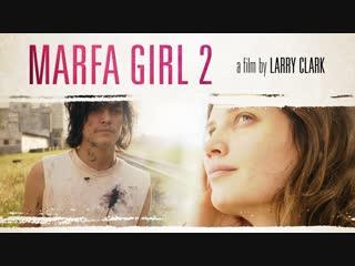 Девушка из Марфы 2 (2018)
