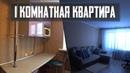 Бугриэлт | Однокомнатная квартира в спальном районе. Пинск