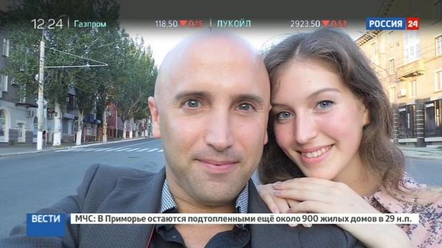 Новости на Россия 24 • Британский военкор Грэм Филлипс женится на девушке из Луганска