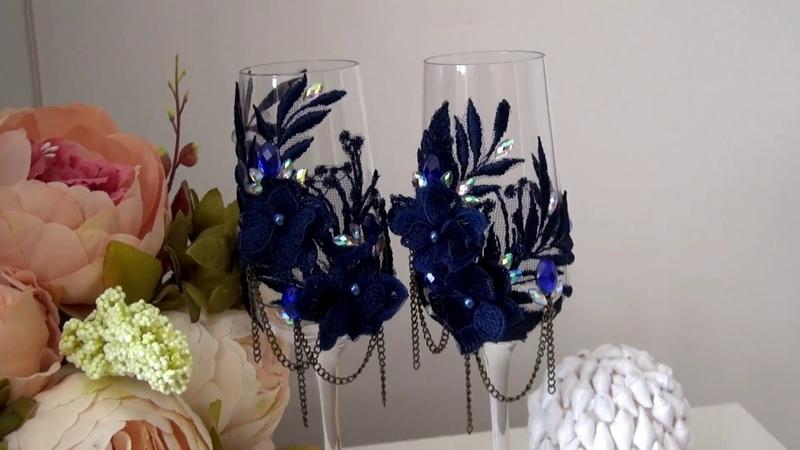 Свадебные бокалы в темно синем цвете Wedding glasses in dark blue color