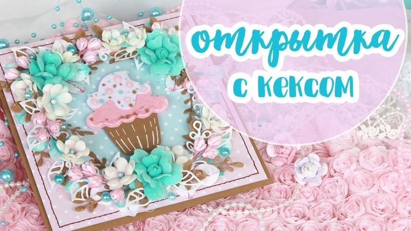 ОТКРЫТКА ручной работы / СКРАПБУКИНГ/ handmade card