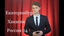 Чиновник напал на журналиста России 24. RNT 97