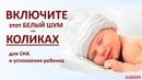 ЗВУК при КОЛИКАХ и для успокоения ребенка Успакаивающий белый шум для малышей Against colic