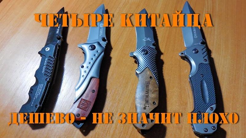 Реплики Cold Steel Black Sable Strider Knives B46 Browning X50 Browning FA18 1. Сравнение.