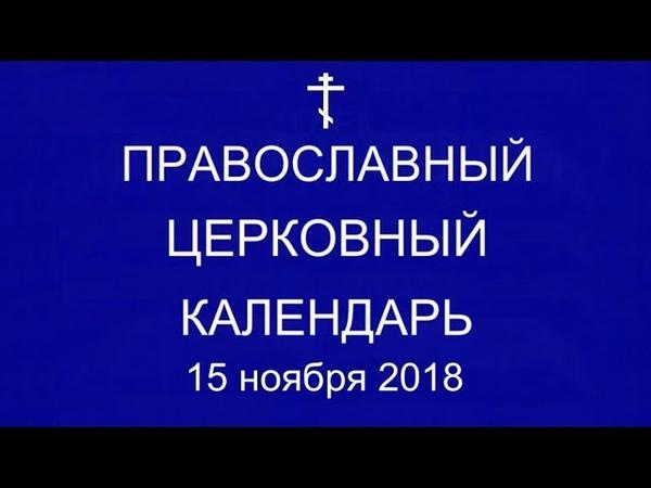 Православный † календарь. Четверг, 15 ноября, 2018г. Шуйской-Смоленской иконы Божией Матери (1654)