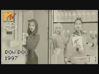 pow pow (1997 version)