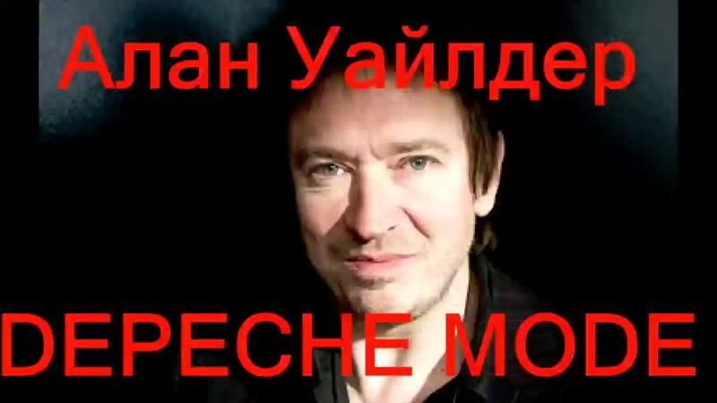 ✪✪✪ Алан Уайлдер (DEPECHE MODE) оценивает песни (перевод) - май 2011_Full-HD.mp4