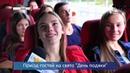Приїзд гостей на Cвято подяки у Київ live