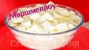 Десерты • Ну, оОчень вкусные - МАРШМЕЛЛОУ! Инвертный сироп как приготовить. Marshmallows