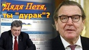 Порошенко допрыгался! Германия пересмотрит свое отношение к Украине