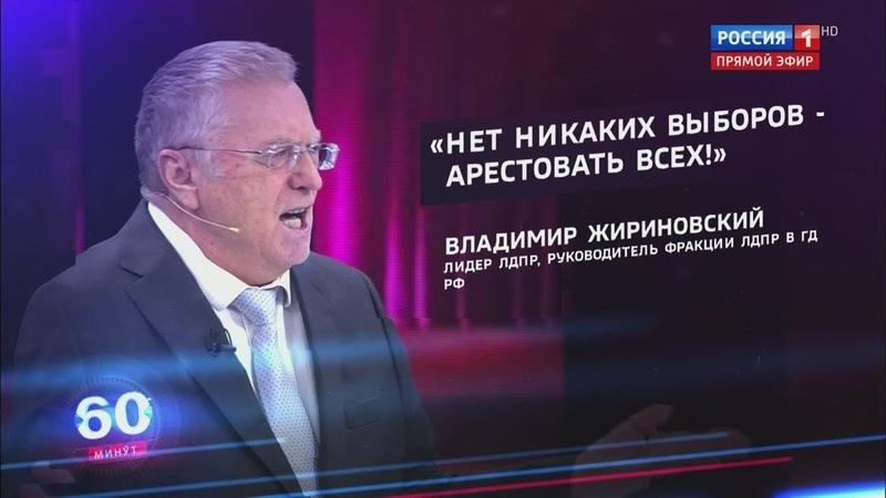 Порошенко НЕГОДЯЙ Признаю только Зеленского Жириновский дал оценку выборам на Украине