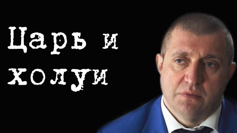 Царь и холуи ДмитрийПотапенко