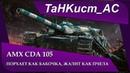СТРИМ - AMX CDA 105 - ПОРХАЕТ КАК БАБОЧКА, ЖАЛИТ КАК ПЧЕЛА