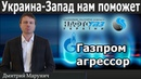 Марунич. Украина. Газпром-агрессор. Запад нам поможет. Зеленский не обещал снизить тарифы.