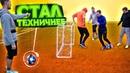 ИГРАЕМ В ФУТБОЛ В ТРЕНАЖЕРЕ С АЛИЭКСПРЕССА привязали игрока к мячу