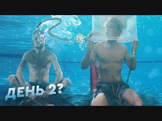 [ChebuRussiaTV] КТО ПОСЛЕДНИЙ ЗАДЫШИТ ПОД ВОДОЙ ПОЛУЧИТ 100000 РУБЛЕЙ