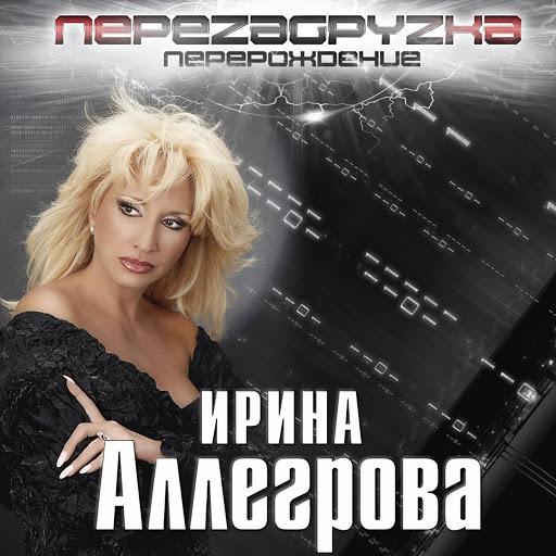 Ирина Аллегрова альбом Перезагрузка. Перерождение