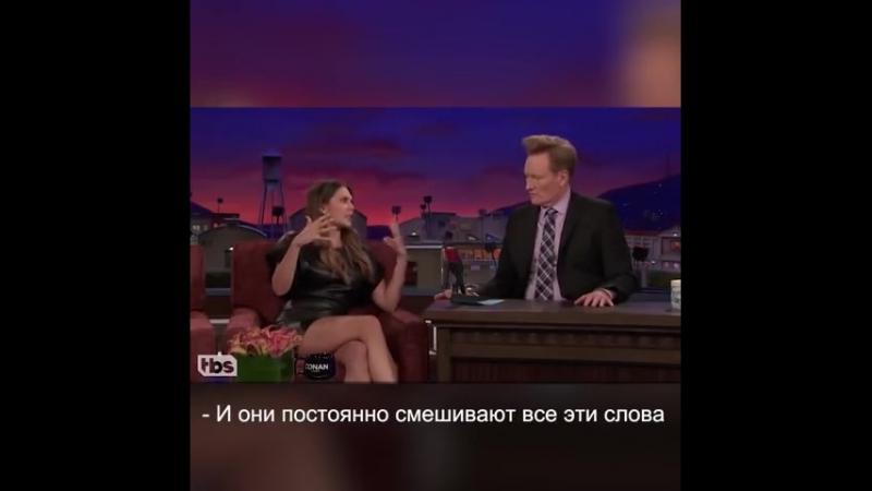 Элизабет Олсен учит материться на русском ( Elizabeth Olsen Teaches Conan Russian Curse Words )