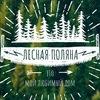 Подслушано Лесная Поляна (Кемерово)