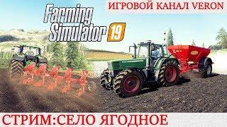 Farming Simulator 19 Село Ягодное 2