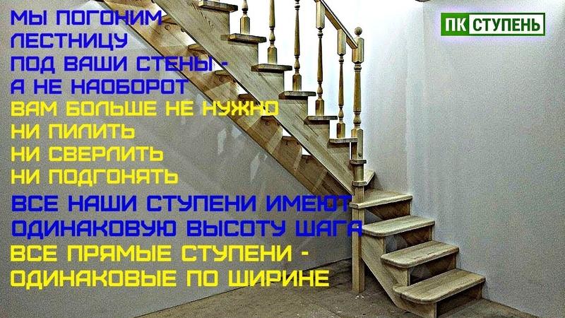 СБОРКА СОСНОВОЙ ЛЕСТНИЦЫ на косоурах без подступенков ПК Ступень