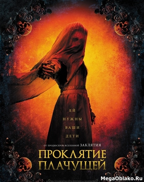 Проклятие плачущей / The Curse of La Llorona (2019/WEB-DL/WEB-DLRip)