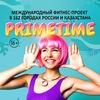 Фитнес проект PrimeTime — Казань