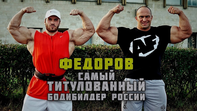 Телу время тренировка спины и трицепсов под руководством IFBB Pro Александра Федорова
