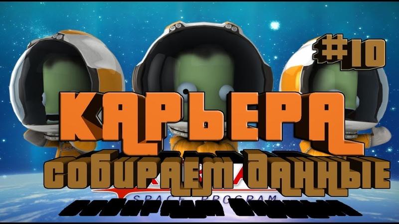 🔵 Kerbal Space Program/ПРОХОЖДЕНИЕ КАРЬЕРЫ/СОБИРАЕМ ДАННЫЕ С КЕРБАЛАЙТА10