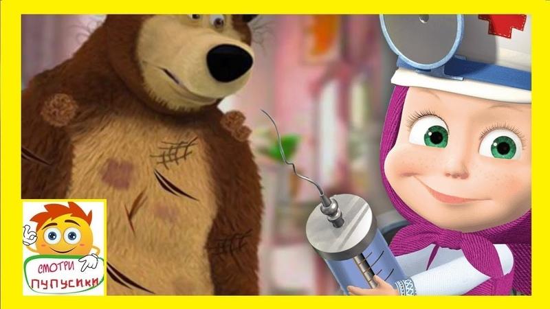 Маша и Медведь Маша Стоматолог Мишка лечит зубы