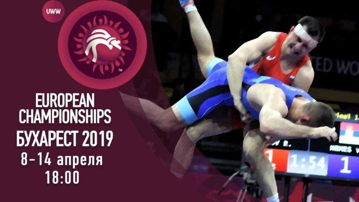 Чемпионат Европы по борьбе 2019. Женская борьба. Финалы – 53-57-62-65-72kg