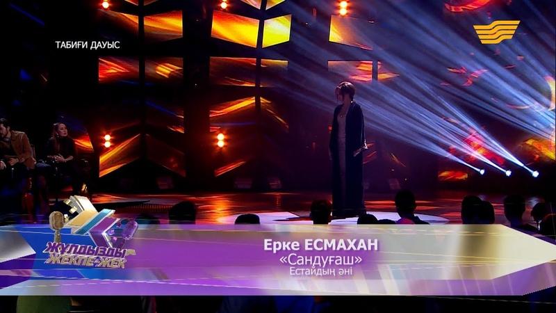 Ерке Есмахан - «Сандуғаш» (Естайдың әні)