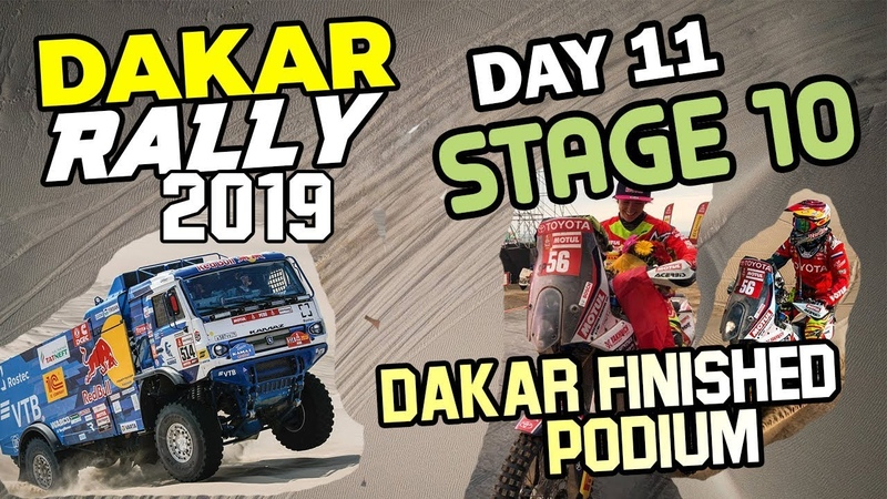 Dakar Rally 2019 STAGE 10 Pisco Lima DAY 11Finish! And Podium!