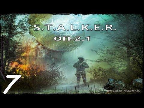 Прохождение. S.T.A.L.K.E.R. Народная CолянкаОП 2.1 007. Крот, спецназ и условия майора Бражникова.
