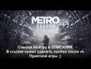 Metro Exodus 2019 / Метро Исход / Как и где скачать бесплатно игру Metro Exodus через торрент