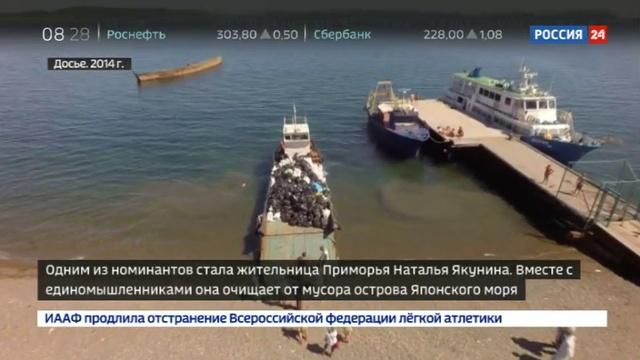 Новости на Россия 24 • Определились финалисты конкурса Доброволец России