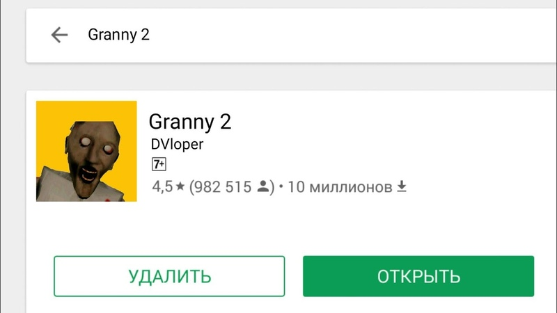 GRANNY 2 УЖЕ В PLAY MARKET? ГРЕННИ 2