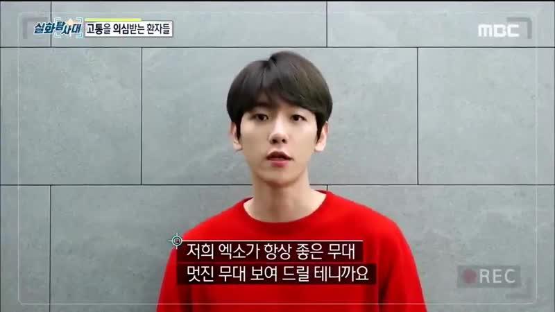 181121 Baekhyun cheering message on MBC Firing Expedition