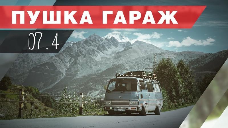 Путешествие на автодоме своими руками. Трип по Грузии !🚐🇬🇪