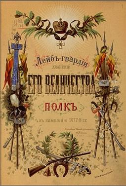 Лейб Гвардии Уланский Его Величества полк в кампанию 1877-1878 годов.